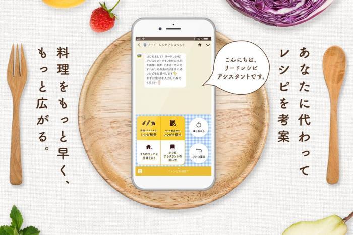 LINEに食材名を投稿するだけでレシピを提案 LIONがAIチャットボットをリリース