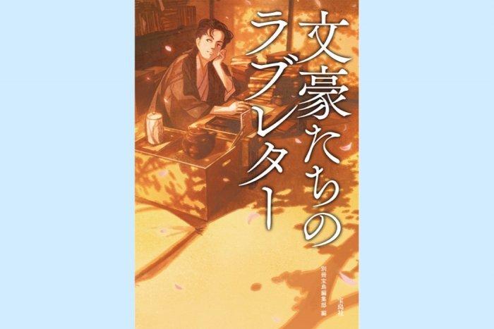 芥川龍之介、太宰治、夏目漱石──あの文豪たちが綴った恋の手紙の内容とは?(今週のおすすめ本)