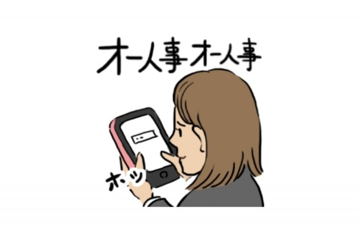 【LINE無料スタンプ】『オー人事したくなるスタンプ』が登場、配布期間は3月12日まで