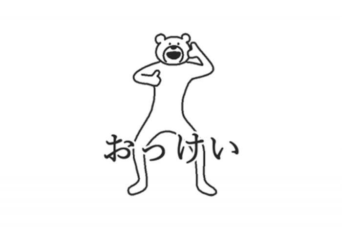 【LINE無料スタンプ】『けたたましく動くクマ✕カーセンサー』が登場、配布期間は4月9日まで