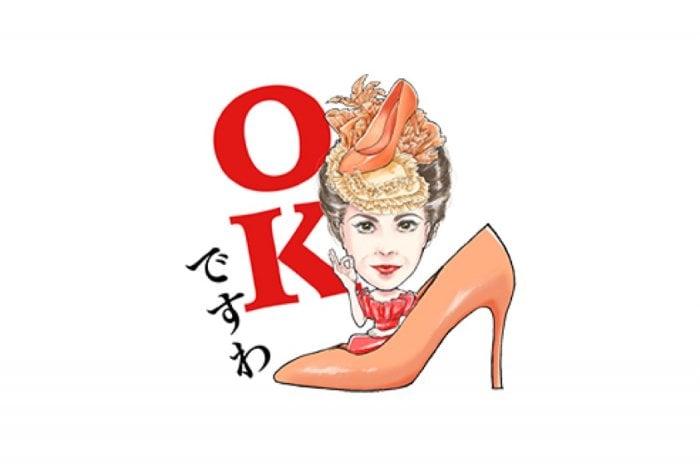 【LINE無料スタンプ】『デヴィ夫人×ロコンド』が登場、配布期間は6月24日まで