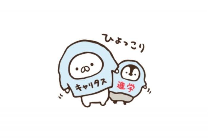 【LINE無料スタンプ】『ねこぺん日和×キャリタス進学』が登場、配布期間は5月7日まで