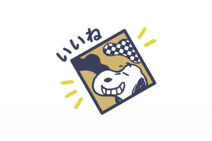 【LINE無料スタンプ】『スヌーピー日本上陸50周年記念スタンプ』が登場、配布期間は8月12日まで