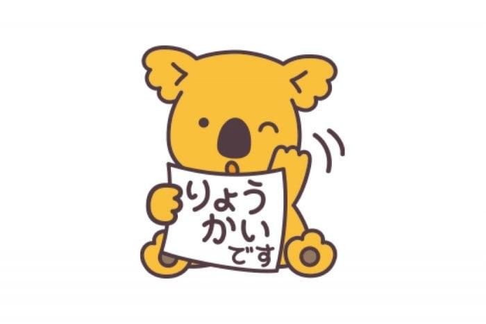 【LINE無料スタンプ】『コアラのマーチ』が登場、配布期間は11月19日まで