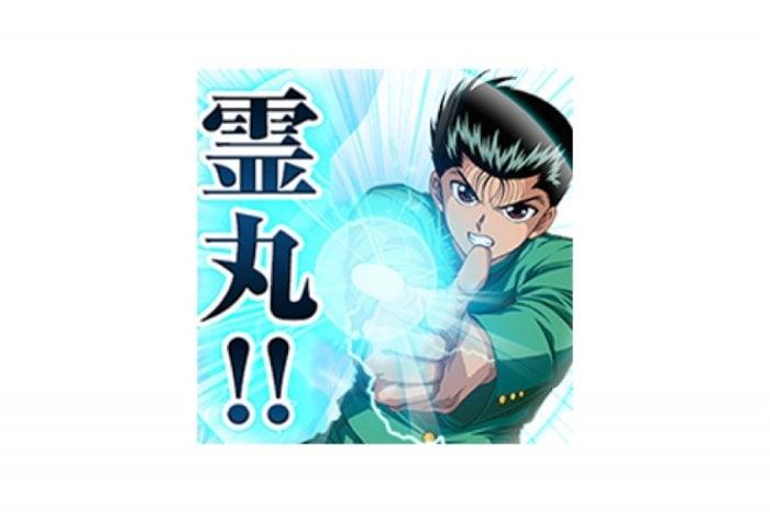 【LINE無料スタンプ】『しゃべる!幽☆遊☆白書マジバトスタンプ』が登場、配布期間は9月24日まで