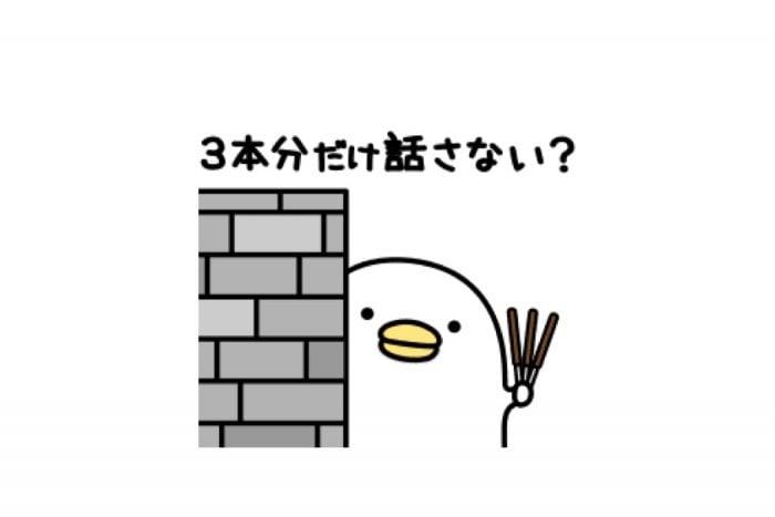 【LINE無料スタンプ】『うるせぇトリ×ポッキー』が登場、配布期間は12月2日まで
