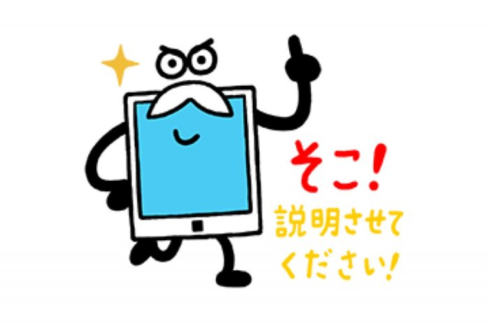 【LINE無料スタンプ】『タブレット先生LINEスタンプ』が登場、配布期間は3月31日まで