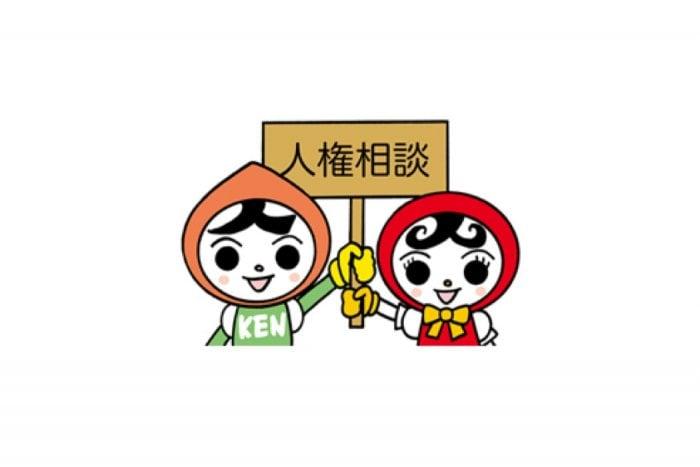 【LINE無料スタンプ】『人KENまもる君・人KENあゆみちゃん』が登場、配布期間は1月23日まで