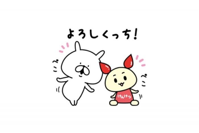【LINE無料スタンプ】『ゆるうさぎ×けんけつちゃん』が登場、配布期間は1月28日まで