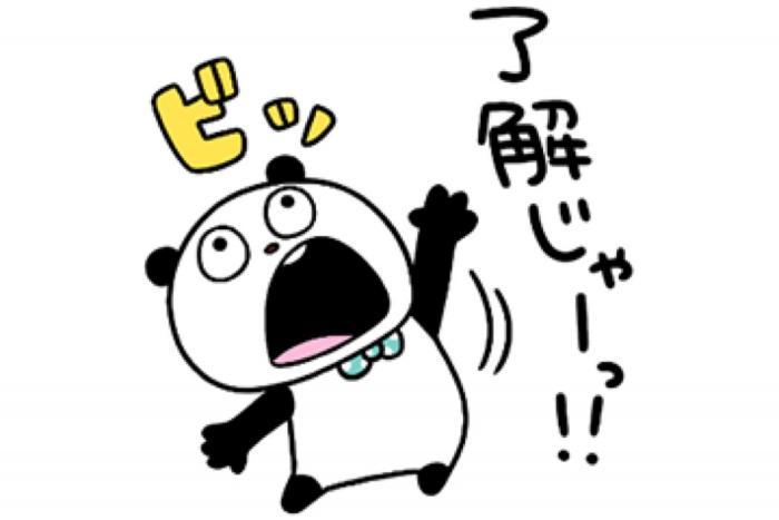【LINE無料スタンプ】『ごきげんぱんだ×BOTANIST』が登場、配布期間は3月18日まで