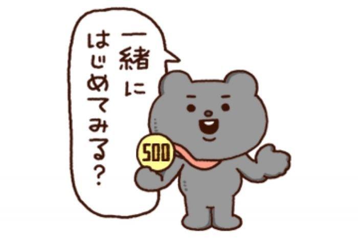 【LINE無料スタンプ】『ベタックマ×ワンコイン投資』が登場、配布期間は4月24日まで