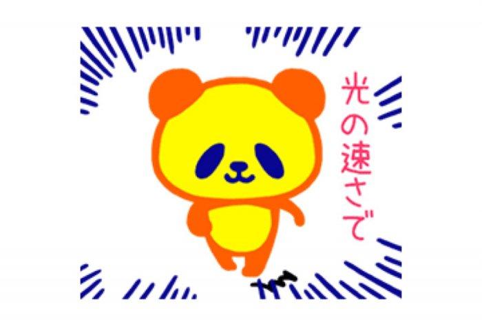【LINE無料スタンプ】『光の速さで!ワイファイくん♪』が登場、配布期間は10月10日まで