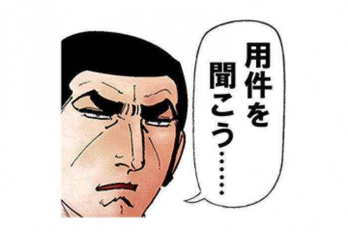 【LINE無料スタンプ】『ゴルゴ 13 × LINEショッピング』が登場、配布期間は5月29日まで