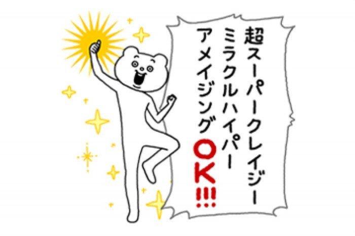 【LINE無料スタンプ】『キモ激しく使いやすい★ベタックマ』が登場、配布期間は6月3日まで
