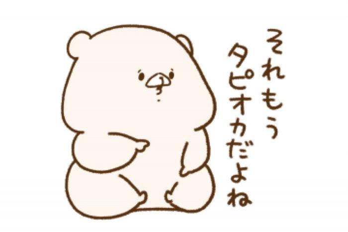 【LINE無料スタンプ】『LINEバイト×ともだちはくま』が登場、配布期間は8月14日まで