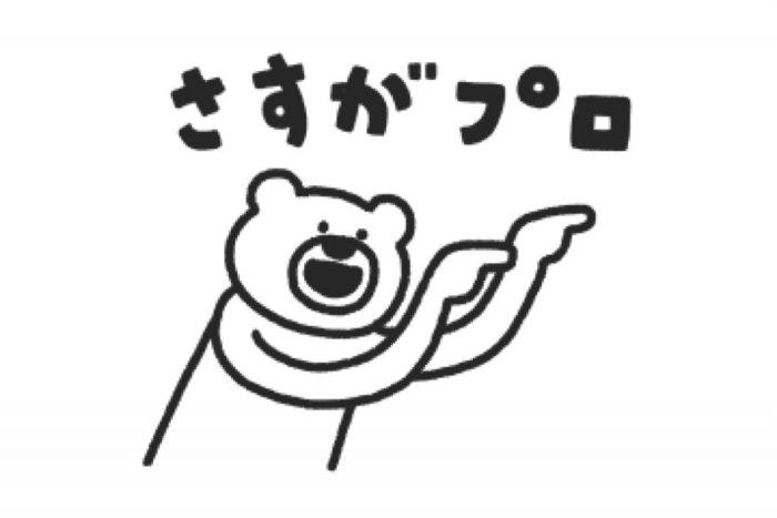 【LINE無料スタンプ】『けたくま×マネードクター コラボスタンプ』が登場、配布期間は11月11日まで