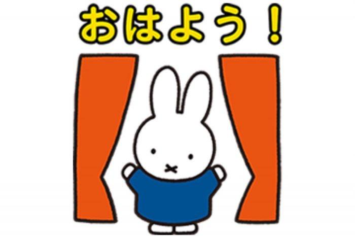 【LINE無料スタンプ】『POPショコラ×ミッフィー』が登場、配布期間は12月12日まで