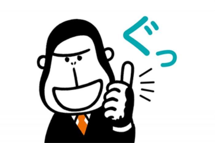【LINE無料スタンプ】『エネゴリくん』が登場、配布期間は1月20日まで