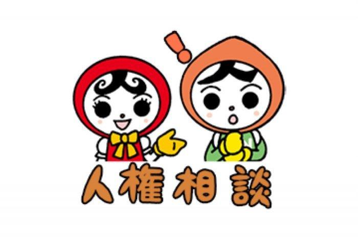 【LINE無料スタンプ】『人KENまもる君・人KENあゆみちゃん』が登場、配布期間は2月20日まで