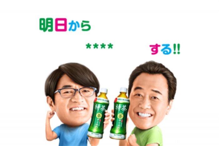 【LINE無料スタンプ】『特茶リズム 宣言カスタムスタンプ』が登場、配布期間は3月29日まで