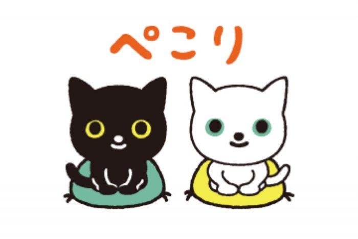 【LINE無料スタンプ】『NEW! クロネコ・シロネコ』が登場、配布期間は2月17日まで