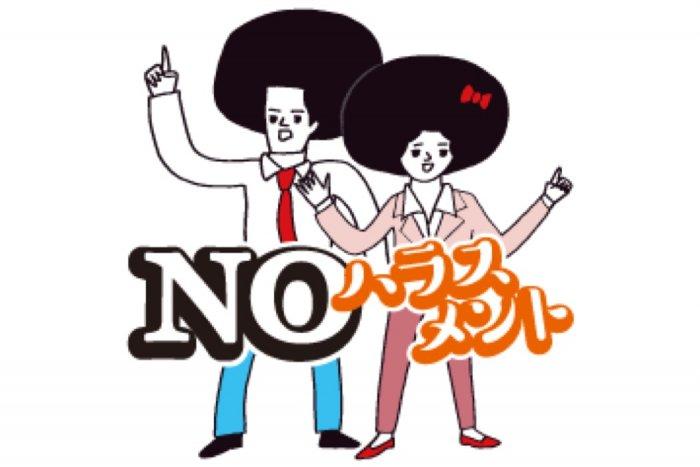 【LINE無料スタンプ】『NO!ハラスメント』が登場、配布期間は5月24日まで