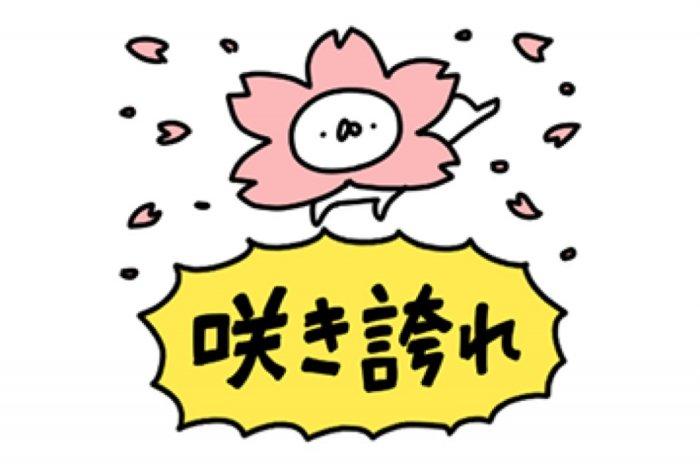 【LINE無料スタンプ】『うさぎ帝国×H&M』が登場、配布期間は4月20日まで