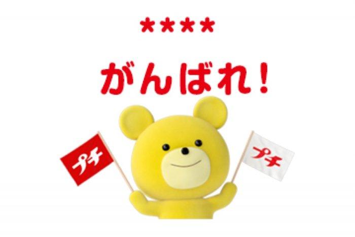 【LINE無料スタンプ】『プチクマ♪カスタムスタンプ』が登場、配布期間は8月31日まで