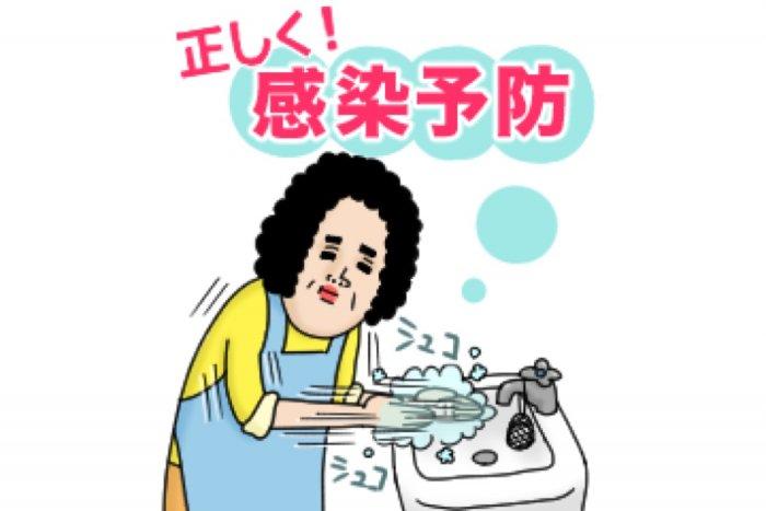 【LINE無料スタンプ】『母からメッセージ【感染予防編】』が登場、配布期間は4月5日まで