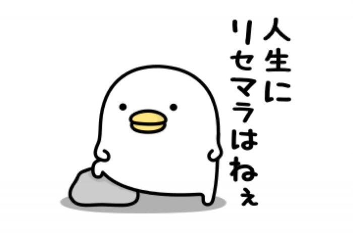 【LINE無料スタンプ】『LINEゲーム予約×うるせぇトリ』が登場、配布期間は5月27日まで