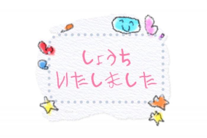 【LINE無料スタンプ】『こども手書き文字スタンプ』が登場、配布期間は12月21日まで