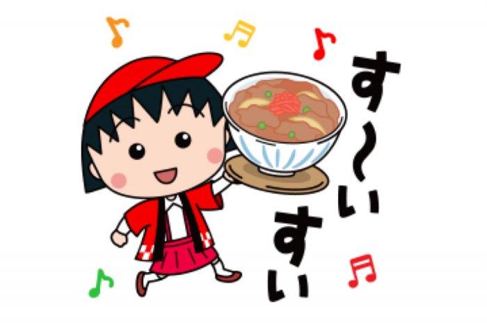 【LINE無料スタンプ】『ちびまる子ちゃん × 出前館』が登場、配布期間は2月10日まで