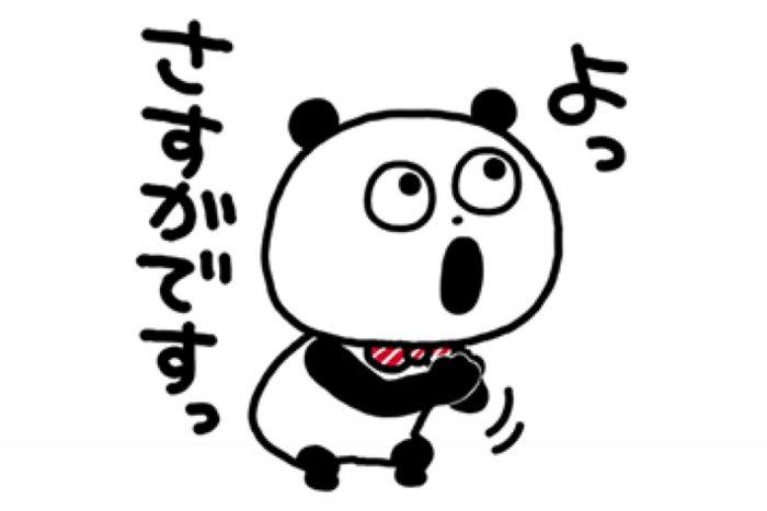 【LINE無料スタンプ】『ごきげんぱんだ×dポイントクラブ』が登場、配布期間は3月29日まで