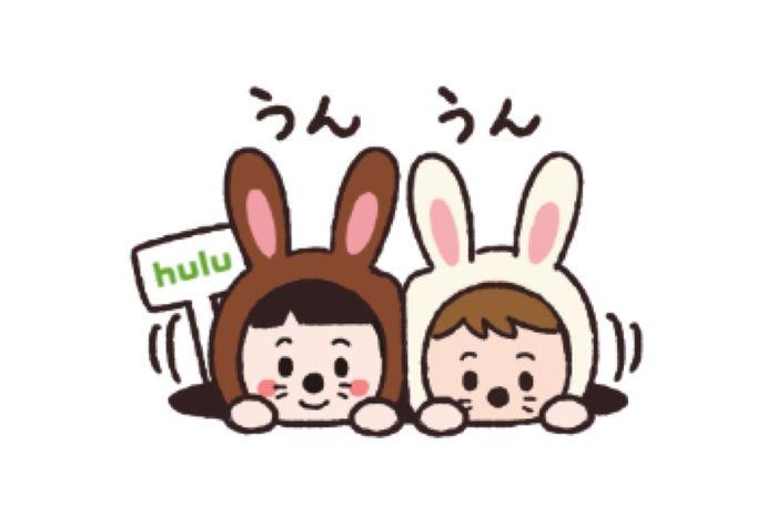 【LINE無料スタンプ】『Huluうさぎ♪ぴょん!と登場』が登場、配布期間は4月26日まで