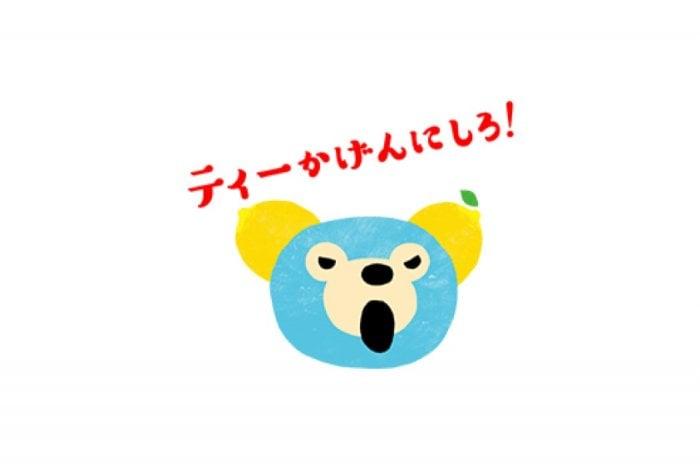 【LINE無料スタンプ】『ミズクマ 朝ティーVer.』が登場、配布期間は5月22日まで