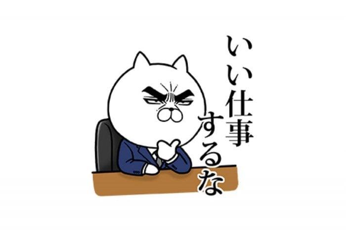 【LINE無料スタンプ】『目ヂカラ☆にゃんこx洋服の青山コラボ!』が登場、配布期間は11月13日まで