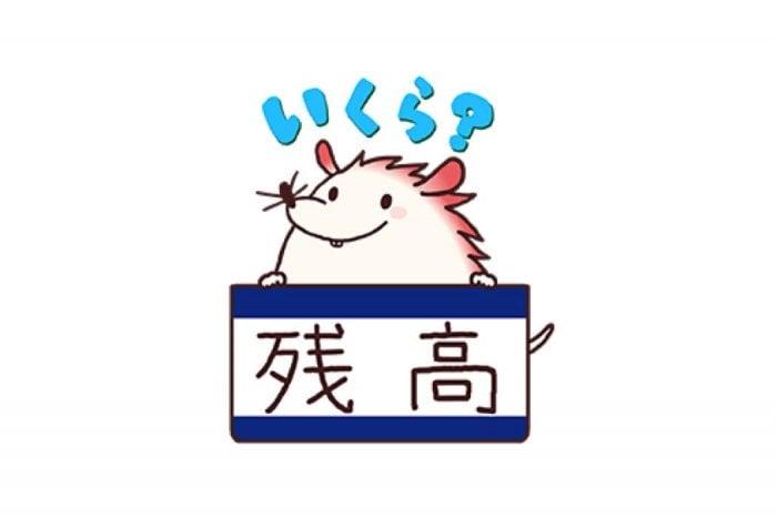 【LINE無料スタンプ】『みずっちの教えて!スタンプセット10』が登場、配布期間は1月3日まで