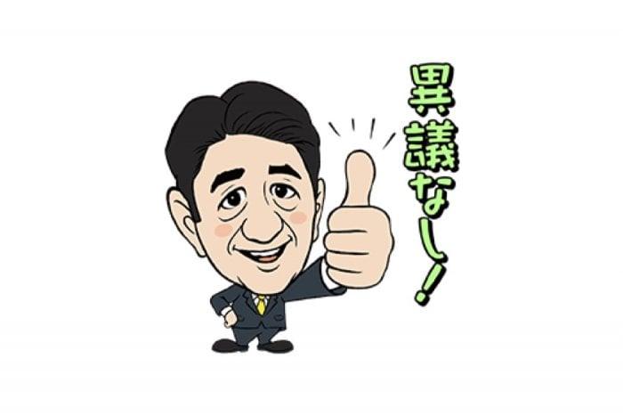 【LINE無料スタンプ】『思ったより使える♪総裁スタンプ』が登場、配布期間は1月21日まで