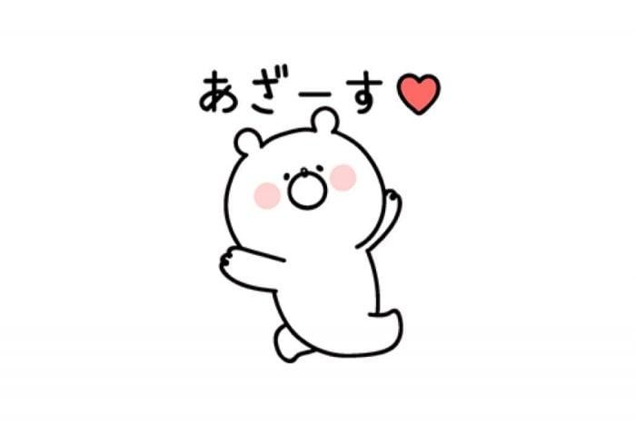 【LINE無料スタンプ】『ガーリーくまさん×イオンカードコラボ★』が登場、配布期間は12月4日まで