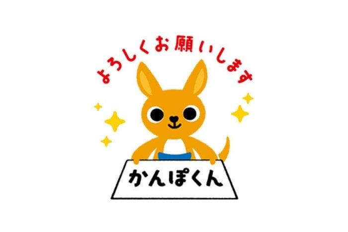 【LINE無料スタンプ】『かんぽくん』が登場、配布期間は1月22日まで
