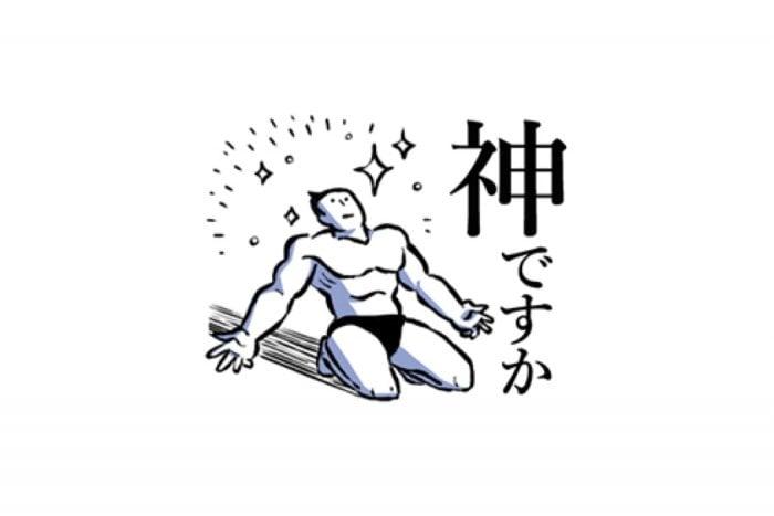 【LINE無料スタンプ】『なぜかかわいい筋肉×敬語』が登場、配布期間は12月20日まで