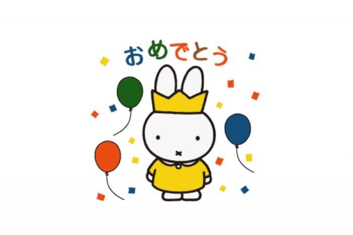【LINE無料スタンプ】『ミサワホーム50周年ミッフィースタンプ』が登場、配布期間は7月18日まで