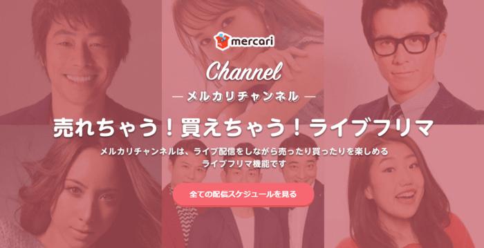 メルカリ、ライブ配信で販売する「メルカリチャンネル」開始 まずは多数の芸能人が登場
