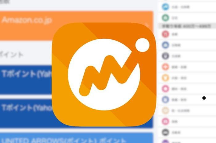 2660以上の金融サービスと連携、家計簿から本格的な資産管理までこなせるアプリ「マネーフォワード ME」