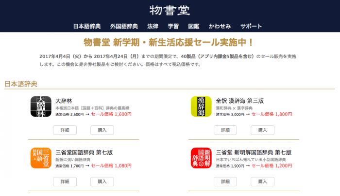 【最大48%オフ】物書堂、辞書アプリの大規模セールを実施 4月24日まで