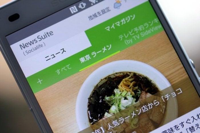 東京のラーメン情報がどんどん集まる、「News Suite」で世界が広がった