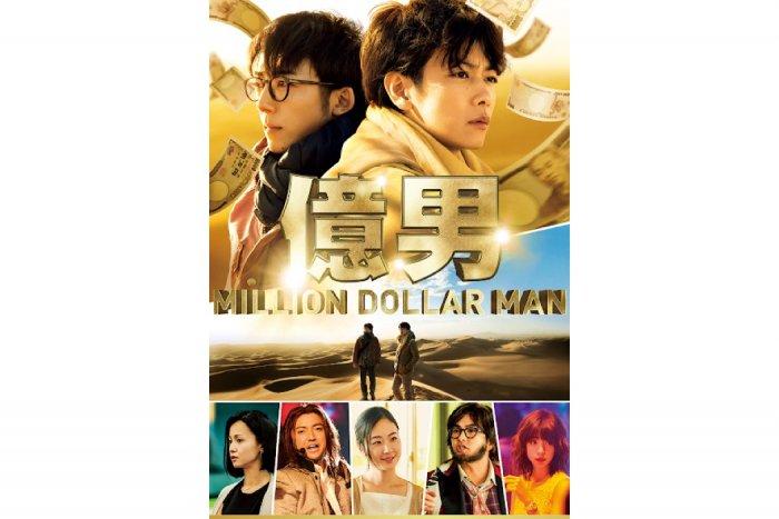親友が3億円持ち逃げ 映画『億男』が描く、人の心を狂わすお金の正体とは