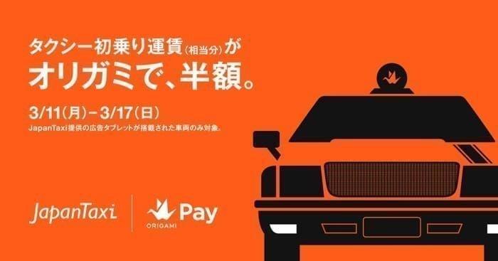 タクシーの初乗り運賃相当分が何度でも半額 Origami Payによる支払いで