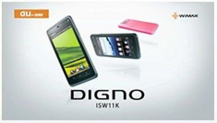 初の国産WiMAX対応スマホ、au「DIGNO ISW11K」は11月29日発売か