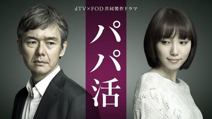 禁断の関係から真実の愛へ、野島伸司らしさがつまったドラマ『パパ活』